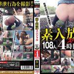 素人放尿スペシャル 108人 4時間 JNS EWAZ-015