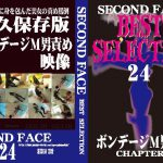 SECOND FACE BEST SELECTION24 セカンドフェイス SECB-24