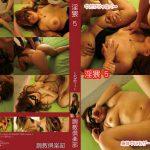 淫猥5 -Sei- 調教倶楽部 OBC-150 Sei