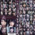 100人の淫語【六】 映天 SHU-166 すみこ みなみ いつみ みずえ あけみ