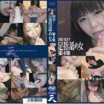 激臭!足指舐め女 第4集 映天 GA-025