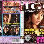 INAZUMA GIRLS COLLECTION Vol.1 東野愛鈴 映天 INZM-401 東野愛鈴
