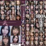 100人の淫語【五】 映天 SHU-131 たまき かなえ さち ひな あかね