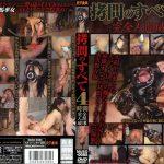 拷問のすべて4時間 完全人間破壊 映天 MUSO-0085