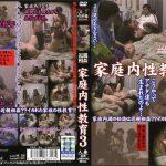 家庭内性教育3 ラハイナ東海 LHBB-043