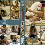 温泉旅館出張按摩盗撮 変態荒療治[二] 映天 SHI-054