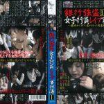 銀行強盗女子行員レイプ事件簿1 ラハイナ東海 AMCF-94