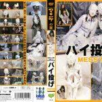 パイ投げ MESSY ラハイナ東海 MANL-009