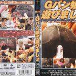 Gパン娘で遊びましょ 04 映天 TGP-04