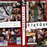 女子校生白昼強姦事件1 ラハイナ東海 AFON-09