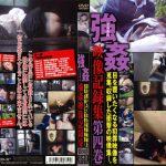 強姦映像記録集 第四巻 映天 CP-010