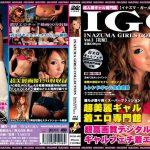 INAZUMA GIRLS COLLECTION Vol.3 花梨 映天 INZM-405 花梨