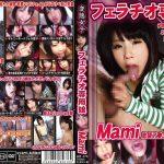 変態女子 フェラチオ専用娘 Mami 映天 ABF-076 Mami