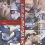 切り裂かれる女01 映天 MU-007