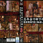 忘年会で部下の妻を強制裸踊り後に輪姦したビデオ3 ラハイナ東海 LHBB-095