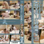 ビジネスホテル出張 女性マッサージ師盗撮 [十一] 映天 SHI-051