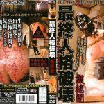 最終人格破壊 激拷問 映天 MUSO-0022