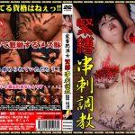 家畜肥満女 緊縛串刺調教 映天 INZM-601