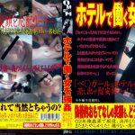 ホテルで働く女を強姦 ラハイナ東海 AFON-01