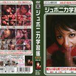 ジュポニカ学習帳 VOL.22 魔女の様な瞳でひたすら舐め続ける女子大生 映天 ABF-028 あみ
