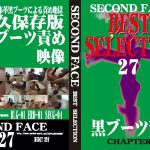 SECOND FACE BEST SELECTION27 セカンドフェイス SECB-27