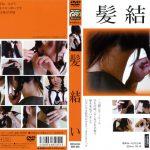 髪結い 映天 GBD-093