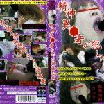 精神異●者が犯した強姦犯罪 ラハイナ東海 FMGK-15