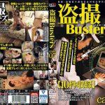 盗撮バスターズ case07 PRESTIGE BUZ-007