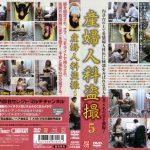 産婦人科盗撮5 映天 BTE-016