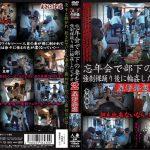 忘年会で部下の妻を強制裸踊り後に輪姦したビデオ2 屋形船篇 ラハイナ東海 LHBB-084