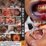 歯科衛生女子 淫 口内観察 ラハイナ東海 LMD-011