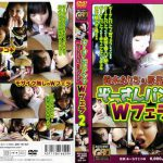 ぞーさんパンツでWフェラ2 映天 GBD-044 鈴木ありさ 桜井ジェシカ