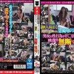 [個人撮影]会社に仕掛けた盗撮用レンズに写ってた男女の性行為がF○2に流出した映像を無断で発売! 未来(フューチャー) DBAN-112