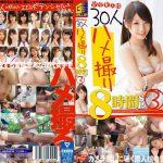 完全素人娘30人 ハメ撮り8時間SP ぱーと3 GALLOP GAH-074
