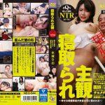 寝取られ主観 嫌がる顔がたまらない関西弁の若妻 水城りの RADIX NEO-544 水城りの