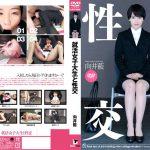 就活女子大生と性交 向井藍 DREAM TICKET UFD-065 向井藍