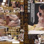 温泉旅館 猥褻整体治療盗撮投稿【六】 GOGOS GS-1749