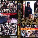 初体験04 映天 CP-020