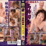 爺(おじいちゃん)・婆(おばあちゃん) 高齢回春 セックス(まぐわい) ラハイナ東海 LHBY-097 志村涼子