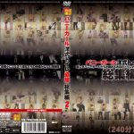 バニーガール洋式トイレ盗撮 総集編2 映天 RKS-137
