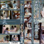 ビジネスホテル出張 女性マッサージ師盗撮 [三] 映天 SHI-011