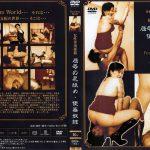 女性専用便器 屈辱の尻舐め・便器奴隷 甘美会ビデオ FKD-15 摩美