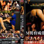 M男育成化計画 Lesson5 C-Format CZ-042 Miki Nagisa