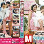 M男育成化計画 Lesson1 C-Format CZ-033 中島あいり 門倉麻美