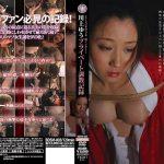 シリーズ日本のマゾ女 川上ゆうプライベート調教記録 鏡子 VOL.1 ヴァンアソシエイツ BDSM-003 川上ゆう