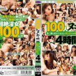 100人ヌキ!!! ち○ぽが好きでたまらないオンナたちの強制ザーメン狩り4時間 Vol.4 PETERS DIPO-042