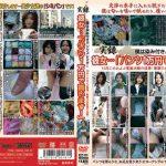 彼女…「パンツ1万円で買います!」 映天 BTPE-001