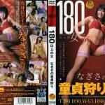 180以上の女 なぎさの童貞狩り AKNR FSET-056 なぎさ