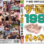 ザ・面接1995 代々木忠 アテナ映像 AMS-003