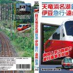 天竜浜名湖鉄道・伊豆急行・遠州鉄道 十影堂エンターテイメント TOK-DU0002